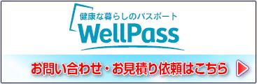 『WellPass』は、現在先行テストバージョンをご提供中です。